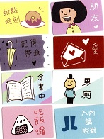 chinese-basic-words