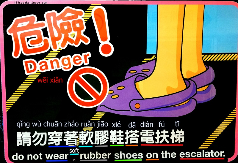 danger shoes chinese to english